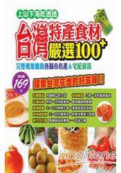 特產食材 100