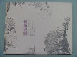 【書寶二手書T3/收藏_YJQ】寶島曼波-台灣文物字畫專場_沐春堂