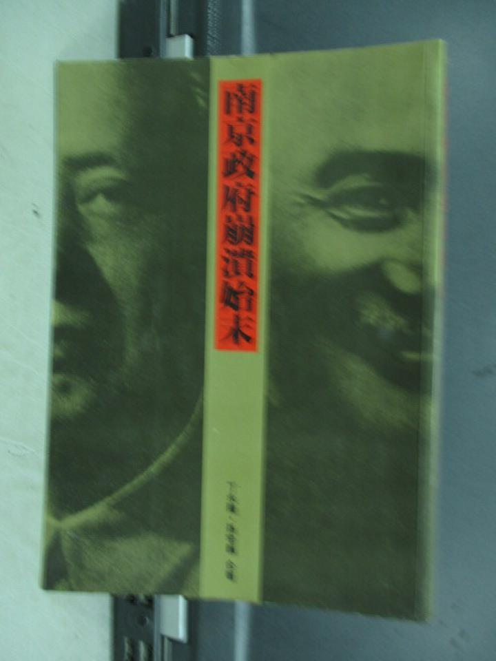 【書寶二手書T4/歷史_IRD】南京政府崩潰始末_丁永隆等