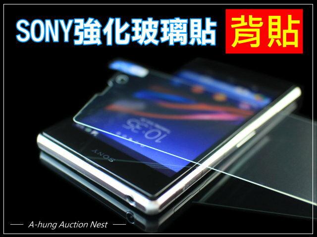 【SONY系列】鋼化玻璃保護貼 Z5 Z3+ Z3 Z2 Z1 Compact Z Ultra 背貼 鋼化玻璃貼