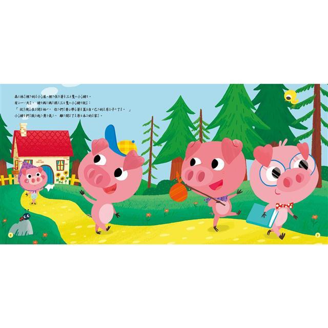 世界童話繪本:三隻小豬(QR Code有聲書) 1