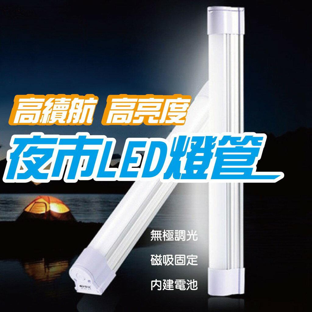 【SENHO】LED照明燈 擺攤燈 露營燈 化妝燈 行動燈管 磁吸式燈管 維修燈 野營燈 工作燈 衣櫃燈 手電筒 檯燈