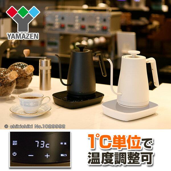 限量特價!日本山善 YAMAZEN  / 電子手沖壺 / YKG-C800。2色。(6990*2.4)日本必買 日本樂天代購 /  件件含運 0
