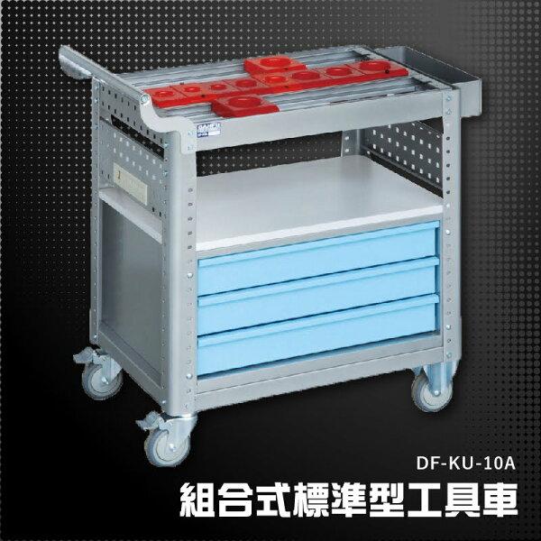『限時下殺』【MIT台灣製造】大富DF-KU-10A組合式標準型工具車活動工具車工作臺車多功能工具車工具櫃