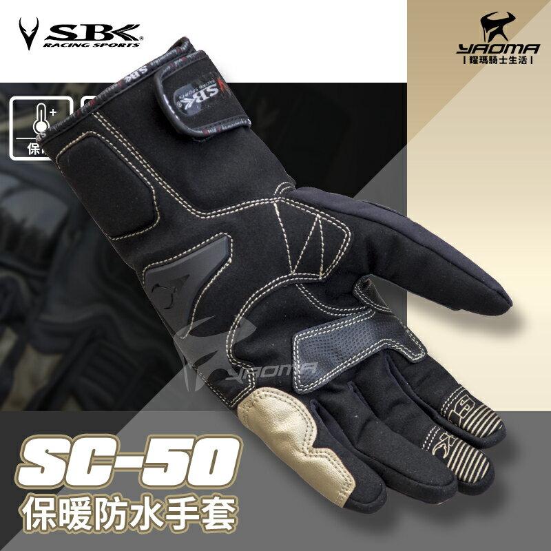 防寒防摔手套 SBK部品 SC-50 黑金 碳纖維護具 防水 防寒 防摔 保暖 SC50 耀瑪騎士機車安全帽部品 1