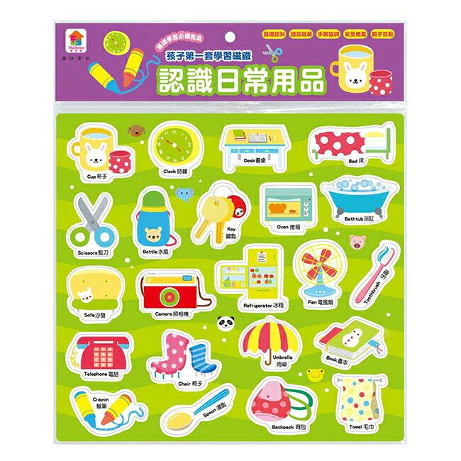 【Fun House】趣味學習 孩子第一套學習磁鐵-認識日常用品 FFM2002-54