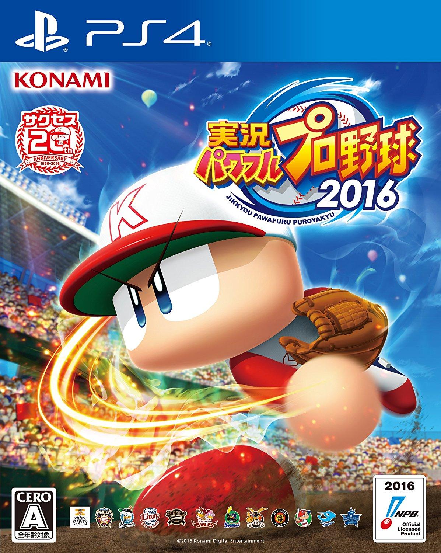 現貨供應中 [普通級] PS4 實況野球 2016 日版