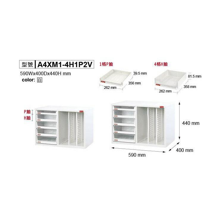 【樹德】A4XM1-4H1P2V A4X桌上型樹德櫃 (檔案櫃/文件櫃/公文櫃/收納櫃/效率櫃)