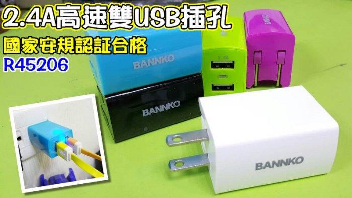 國家安全認証快速充電雙USB2.4A 旅充頭 充電器 折疊插頭 行動電源 IPHONE7 6S Plus XZ note5 R9S S7 edge 【凱益】