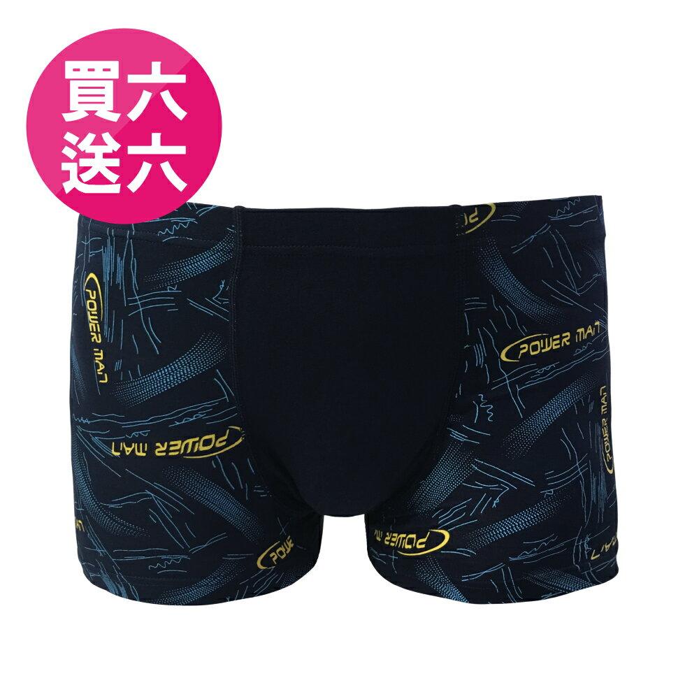 【嚴購網】POWER MAN超彈力高透氣男士平口褲12件組