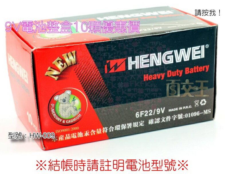 【尋寶趣】無尾熊 9V 無汞環保碳鋅電池 方型電池 整盒售價 鹼性電池可參考HW-009X10
