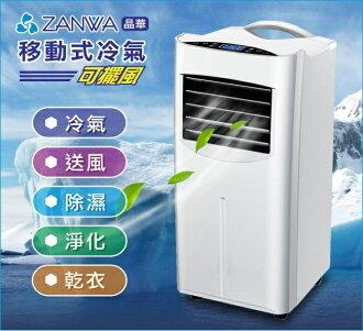 ZANWA 晶華 冷專 清淨除溼 移動式空調/冷氣機 ZW-1560C