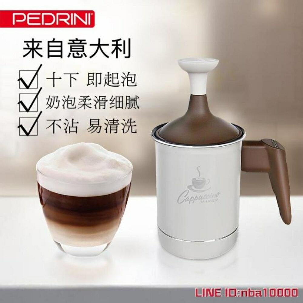奶泡機Pedrini咖啡奶泡機家用手動打奶器花式咖啡拉花杯小型牛奶打奶機 CY潮流站