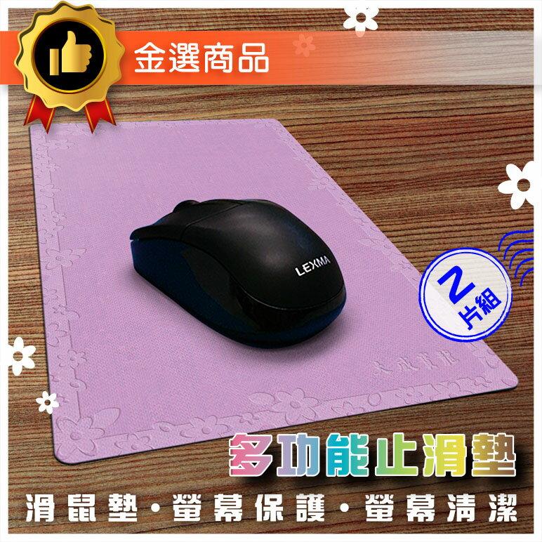 *滑鼠墊*專利 超薄 防滑墊-布面適羅技電競光學滑鼠-可擦拭保護筆電蘋果MAC電腦螢幕/大威寶龍【多功能止滑墊】輕巧款(花邊烙印版) 2片組