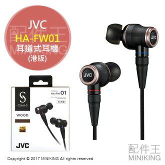 【配件王】現貨 港版 日本製 JVC HA-FW01 耳道式耳機 可換線 HA-FX1100 改款 另 FX1200