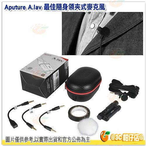 附防撞套 Aputure A.lav 領夾式麥克風 公司貨 可監聽 收音 採訪 錄音 適 手機 平板