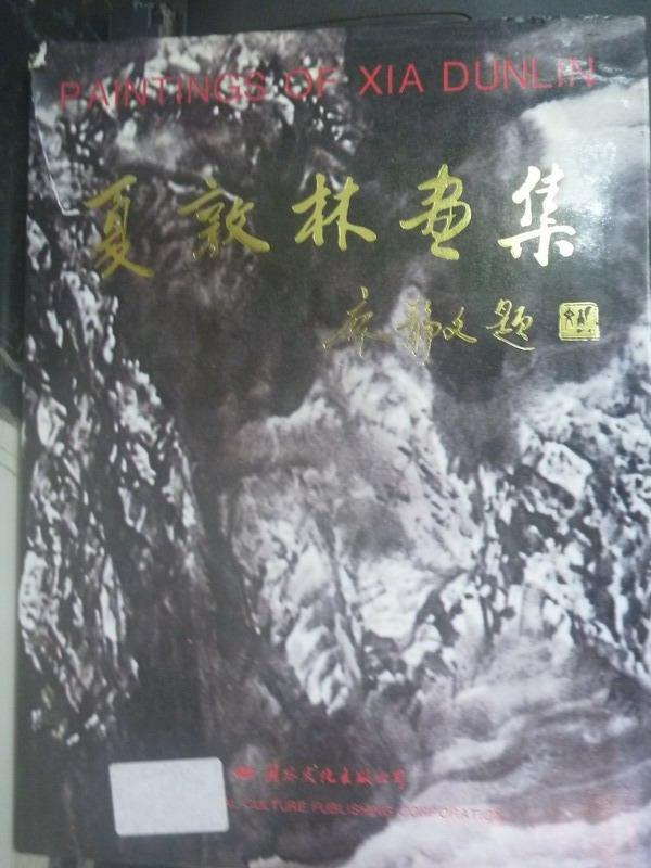 ~書寶 書T3/藝術_YBP~北京門樓藝術_李明德_ 書 ~  好康折扣