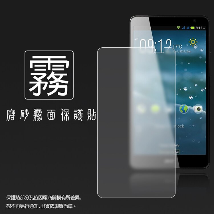 霧面螢幕保護貼 Acer Liquid X1 保護貼 軟性 霧貼 霧面貼 磨砂 防指紋 保護膜