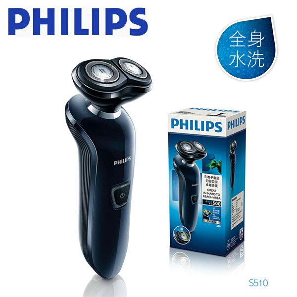 Philips飛利浦兩刀頭水洗電鬍刀S510刮鬍刀級銳鋒系列男仕鬢角刀電動刮鬍刀修容刀
