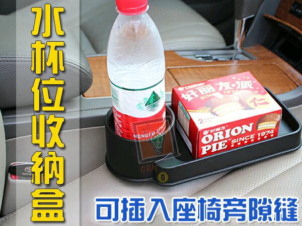 ORG《SD0938》汽車 車用 車載 縫隙 收納盒 置物盒 隙縫收納 水杯架 椅縫隙置物盒 飲料架 置物架 汽車用品