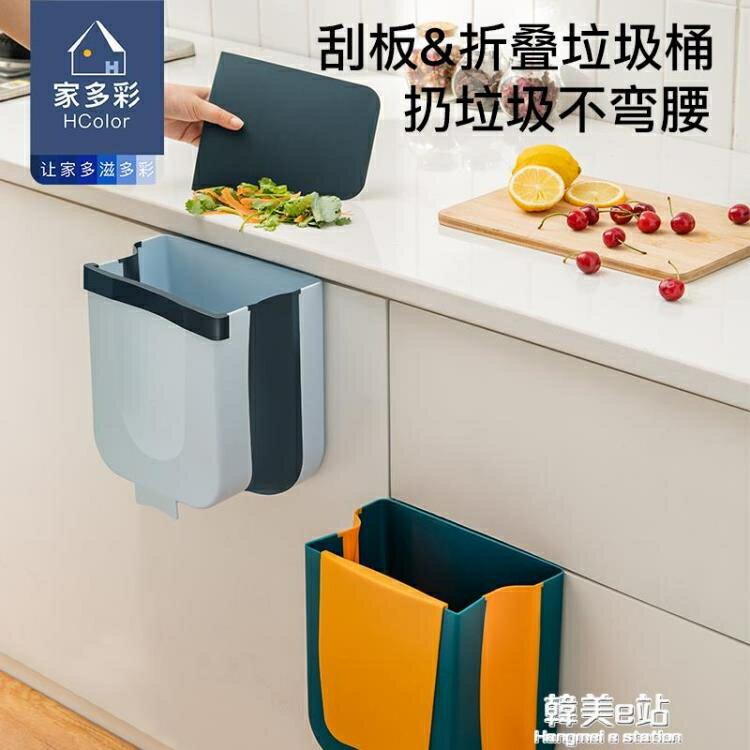 廚房垃圾桶掛式摺疊家用櫥櫃門壁掛懸分類專用客廳廁所廚余收納桶