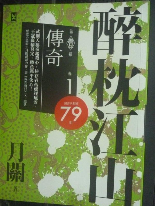 【書寶二手書T2/武俠小說_JAY】-醉枕江山-第一部卷1傳奇_月關