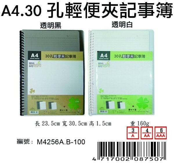 【文具通】Boman寶美A430孔輕便夾記事簿M4256-100此款商品出貨為隨機不可挑顏色L1210105