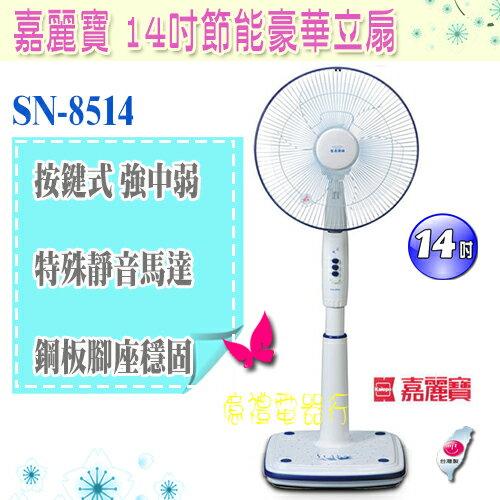 【億禮3C家電館】嘉麗寶14吋豪華立扇電風扇SN-8514.鋼板腳座穩固大方.台灣製造