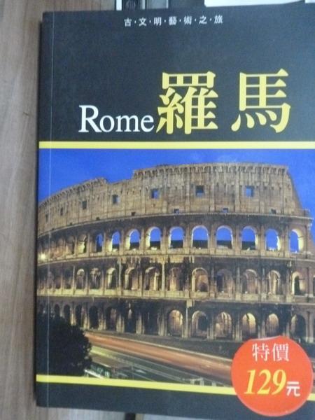 【書寶二手書T5/地理_PFP】羅馬Rome_閣林製作中心