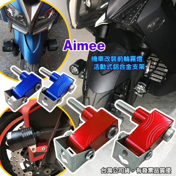 可調兩段關節霧燈鋁合金支架Xciting G-Dink K-XCT AK550 CRUiSYM GTS RV180大羊