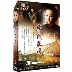 【超取299免運】牟氏莊園DVD (全35集/6片裝) 袁立/侯天來/連凱/呂中