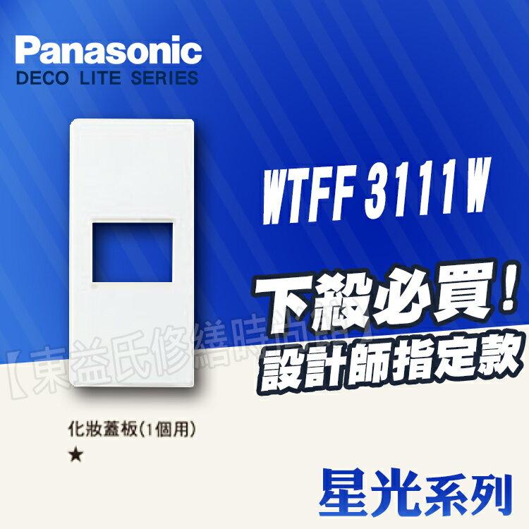 Panasonic國際牌開關插座 星光系列WTFF3111W化妝蓋板1個用【東益氏】售中一電工面板WTFF3112W化妝蓋板2個用 WTFF3113W化妝蓋板3個用