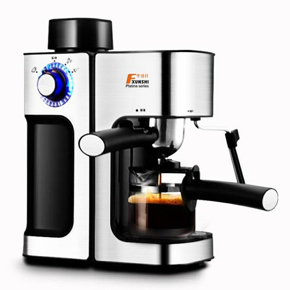 咖啡機 Fxunshi/華迅仕 MD-2006意式咖啡機家用不銹鋼蒸汽全自動煮咖啡壺 MKS 小宅女 母親節禮物