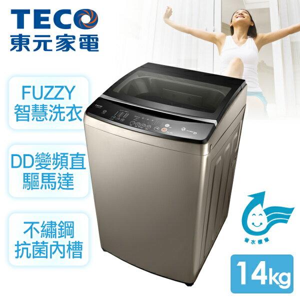 【東元TECO】14kg淨速洗智能變頻洗衣機  W1488XS - 限時優惠好康折扣