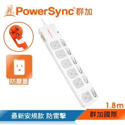 群加 PowerSync 【最新安規款】七開六插防塵防雷擊抗搖擺延長線/1.8m(TPS376DN9018)