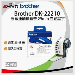 【三卷免運】brother 原廠連續標籤帶 DK-22210 (29mm 白底黑字 30.48m)