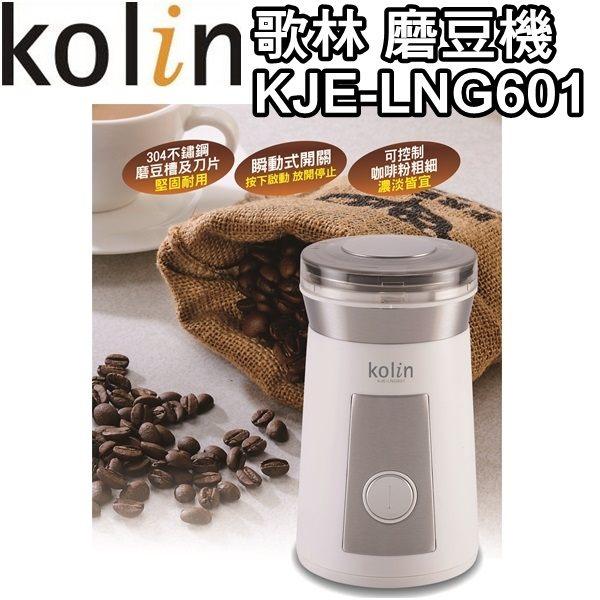 【威利家電】【分期0利率+免運】Kolin歌林#304不鏽鋼電動磨豆機KJE-LNG601