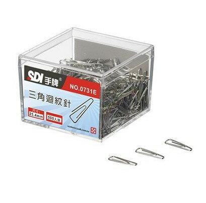 SDI 三角迴紋針 0731E (25.4mm) (500入/盒)