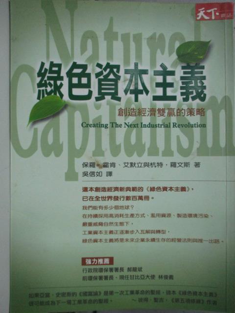 【書寶二手書T6/財經企管_OBM】綠色資本主義:創造經濟雙贏的策略_原價420_保羅霍肯