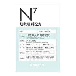 霓淨思N7近距離美肌調理面膜4入