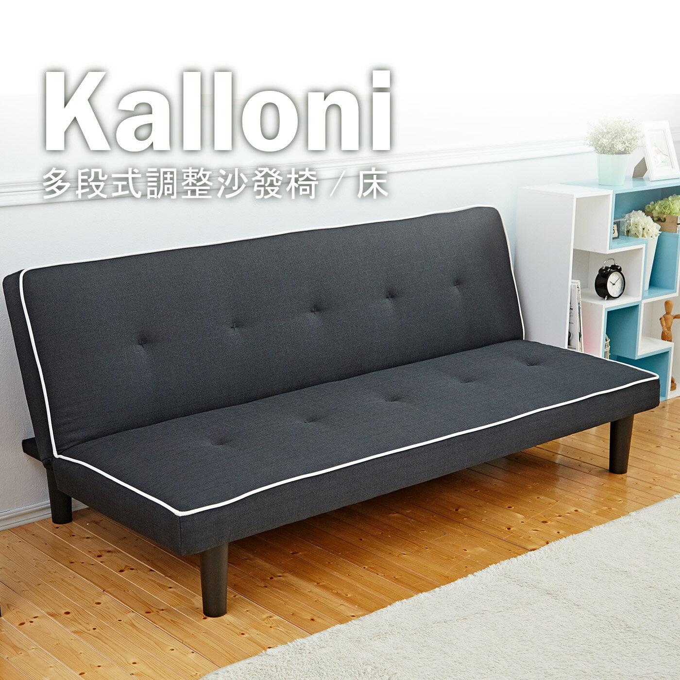 Kalloni卡洛尼多段式調整沙發床/布沙發椅★班尼斯國際家具名床 1