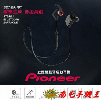 =南屯手機王=Pioneer運動藍芽耳機E511BT黑宅配免運費