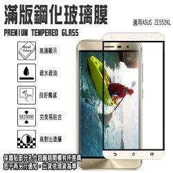 【9H滿版亮面 鋼化玻璃保護貼】5.5吋 ZenFone 3/ZE552KL ASUS 華碩 9H 強化玻璃保護貼/2.5D弧邊/全螢幕/全屏/防爆/防刮/TIS購物館