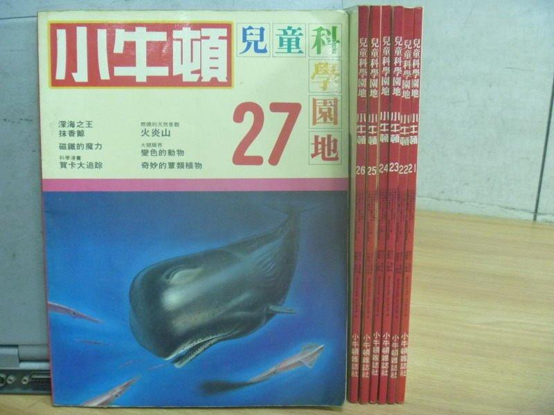 【書寶二手書T2/少年童書_LLI】小牛頓_21~27期間_7本合售_深海之王抹香鯨等