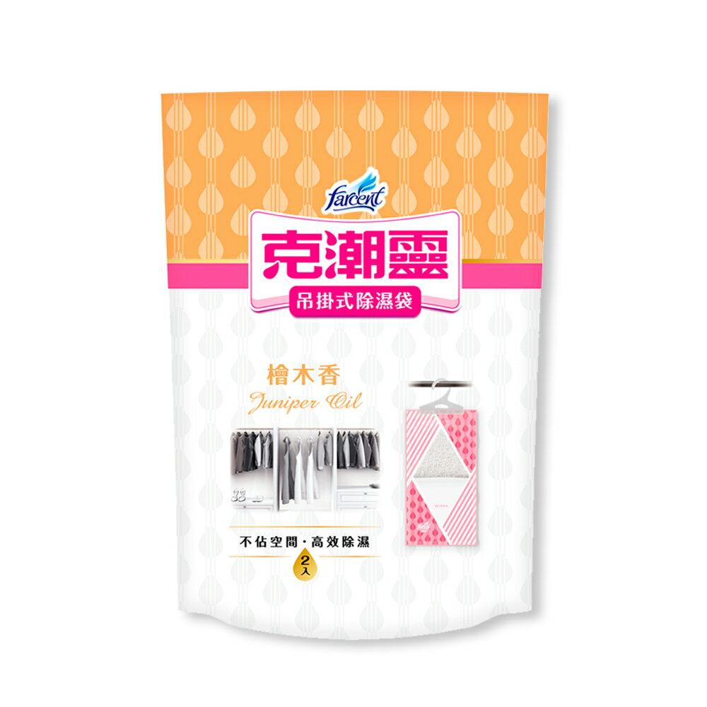 克潮靈 吊掛式除濕袋-檜木香(2入 / 組) 2