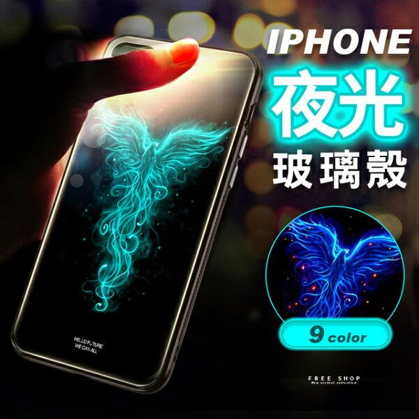 FreeShop蘋果IPHONEX876sPlus系列夜光效果玻璃背板防刮手機殼贈送防爆鋼化膜【QAAJ30001】
