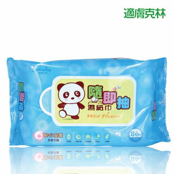 【適膚克林】濕紙巾86抽 3包/袋 1