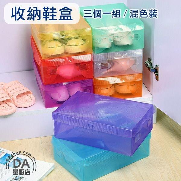 《居家用品任選四件9折》高品質 收納盒 加厚塑膠 翻蓋 抽屜式透明鞋盒鞋子 顏色隨機(V50-1851)
