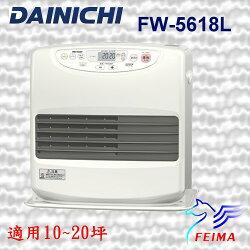 現貨供應【滿三千,點數10%回饋】 DAINICHI FW-5618L 煤油暖爐電暖器(白色) 媲美 FW-57LET (加贈油槍) 2018最新款式   一年到府收送保固 已投保產品責任險 飛馬高科技