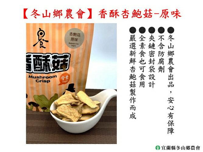 【冬山鄉農會】香酥杏鮑菇-原味 80公克/包